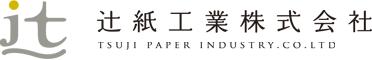 辻紙工業株式会社