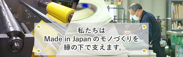 辻紙工業株式会社はMade in Japanのモノづくりを縁の下で支えます。