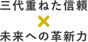 辻紙工業株式会社が三代重ねた信頼 × 未来への革新力